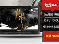 炫龙A40L超性价比大屏游戏本!1080P FHD高清屏 完美呈现原画色彩!酷睿i5-4210M处理器 GT840M 2G独立显卡 7200转高速硬盘 4G内存 1T大硬盘