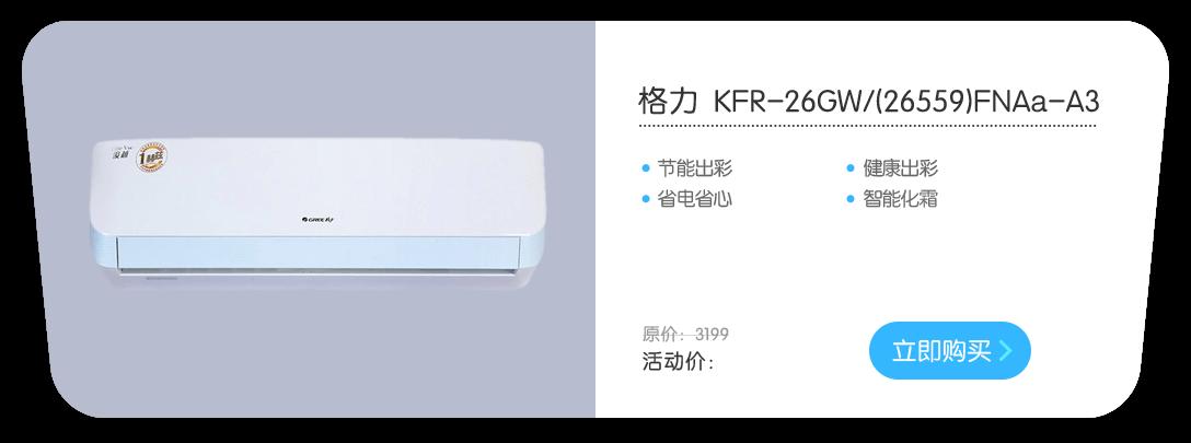 格力 KFR-26GW/(26559)FNAa-A3    01