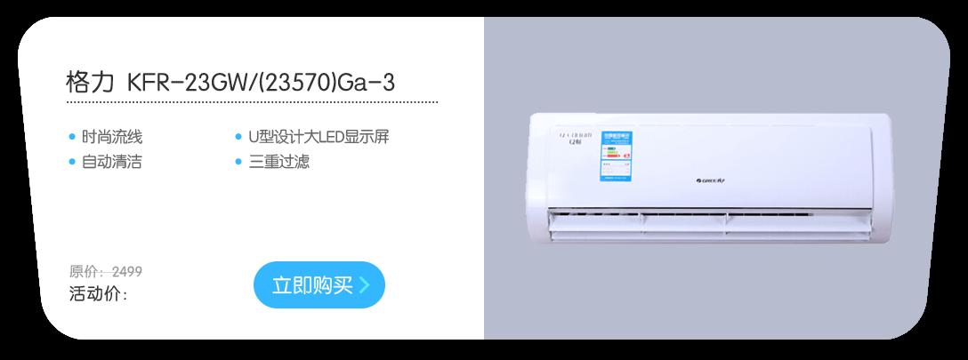 格力 KFR-23GW/(23570)Ga-3  04