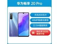 华为 畅享20 Pro(6GB/128GB/国行全网通/5G版)