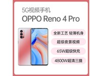OPPO Reno4 Pro(8GB/128GB/全网通/5G版)同城一小时送达,获取*新价格电话13888773000!