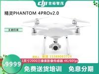 大疆 Phantom 4 Pro V2.0