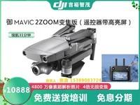 大疆 御Mavic 2变焦版+DJI带屏遥控器