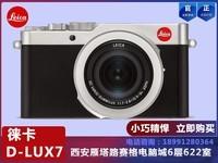 徕卡 D-lux7