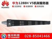 华为 FusionServer 1288H V5(Xeon Silver 4110/16GB/8盘位)