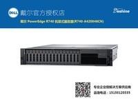 戴尔 PowerEdge R740 机架式服务器(R740-A420846CN)
