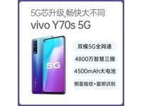 vivo Y70s(8GB/128GB/全网通/5G版)同城一小时送达,获取*新价格电话13888773000!