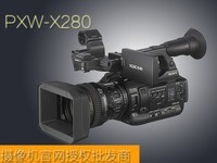 济南特昌索尼 PXW-X280 高清摄像机 广播机 手持摄像机 联保行货