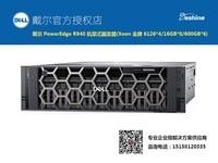 戴尔 PowerEdge R940 机架式服务器(Xeon * 6126*4/16GB*8/600GB*6)