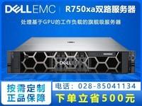 (四川戴尔总代理)PowerEdge R750xa 机架式服务器