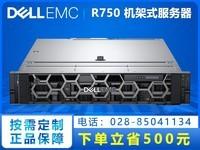 (成都戴尔授权代理商)PowerEdge R750 机架式服务器