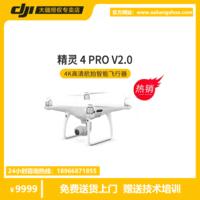 陕西大疆正规授权代理 大疆 Phantom 4 Pro V2.0(西安现货)18966871855