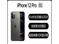 苹果 iPhone 12 Pro(256GB/全网通/5G版)A14仿生芯片,6.1英寸超视网膜XDR显示屏,激光雷达扫描仪,超瓷晶面板,现实力登场!