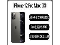 苹果 iPhone 12 Pro Max(128GB/全网通/5G版)A14仿生芯片,6.7英寸超视网膜XDR显示屏,激光雷达扫描仪,超瓷晶面板,现实力登场