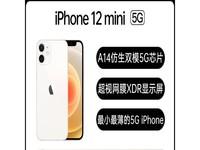 苹果 iPhone 12 mini(128GB/全网通/5G版)A14仿生芯片,超视网膜XDR显示屏,超瓷晶面板,升维大提速,现实力登场!