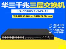 H3C华三S5500V2-34S-EI 三层核心24口全千兆交换机 万兆上行 VLAN DHCP 堆叠 扩展