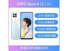 OPPO Reno4 SE(8GB/128GB/全网通/5G版)65W*闪充 3200万前置自拍 轻薄外观