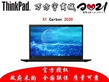 联想ThinkPad X1 Carbon 2020(20U9A000CD)轻薄本(i7-10510 16G 512G FHD WIN10)顺丰包邮同城可送货上门