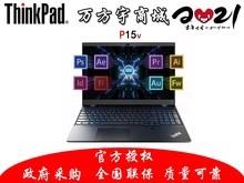 联想ThinkPad P15v 2020款15.6英寸设计师游戏图站笔记本(i7-10750H 16G 512GSSD P620 4G)顺丰包邮同城可送货上门