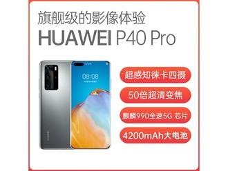 华为 P40 Pro(8GB/256GB/全网通/5G版)超感知徕卡四摄像,50倍数字变焦'麒麟990 5G SoC芯片
