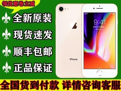 苹果 iPhone 8(全网通)【现货下单立减200】【分期付款】【顺丰包邮】主屏尺寸:4.7英寸 主屏分辨率:1334x750像素 后置摄像