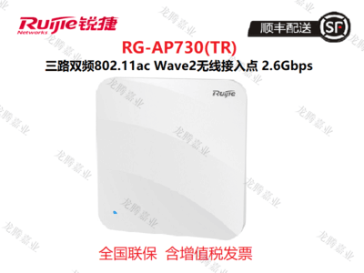 锐捷(RUIJIE)RG-AP730(TR)三路双频802.11acWave2无线接入点