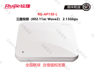锐捷(RUIJIE)RG-AP730-L三路双频802.11acWave2无线接入点