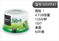 代理行货 索尼/SONY 16速 DVD+R(50片桶装)4/7GB 16X