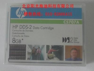 代理行货 惠普/HP DDS-2磁带(C5707A) 4GB/8GB DAT 4mm磁带 HP磁带