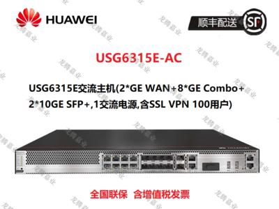 华为(HUAWEI)USG6315E-AC 下一代防火墙 支持VPN、入侵防御、防病毒、数据防泄漏、Anti-DDoS、URL过滤、反垃圾邮件等多种功能