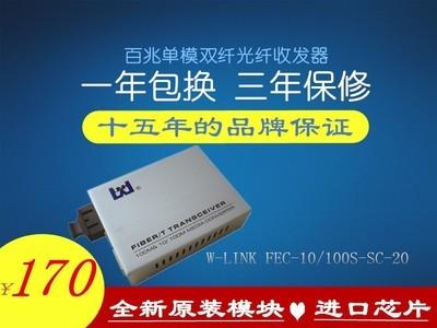 W-LINK FEC-10/100S-SC-20电信级光纤收发器 单模双纤光电转换器 网络监控SC接口 百兆自适应外置