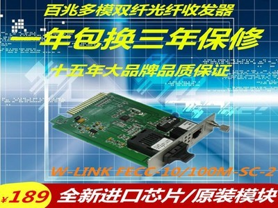 W-LINK FECC-10/100M-SC-2