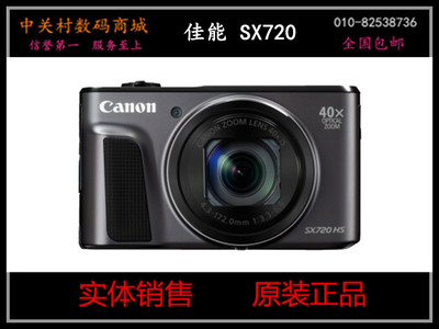 出厂批发价:1630元,联系方式:010-82538736   佳能 SX720 HS 佳能(Canon)PowerShot SX720 HS   佳能sx720hs数码相机