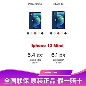 苹果 iPhone 12 mini(4GB/64GB/全网通/5G版)