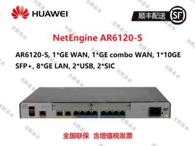 华为(HUAWEI)NetEngine ar6120-S 企业级硬件路由器 转发性能9Mpps-25Mpps