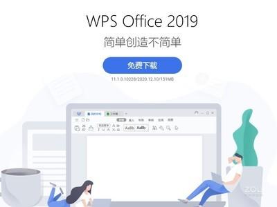 金山 WPS Office 2019(PC版)