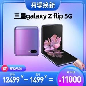 三星 Galaxy Z Flip(8GB/256GB/全网通/5G版)