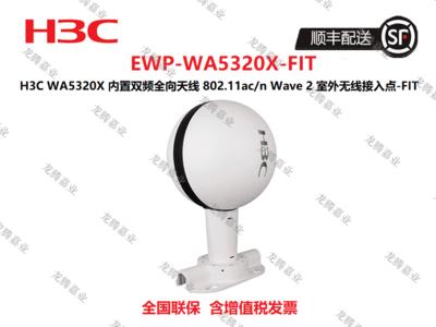 H3C WA5320X 内置双频全向天线 802.11ac/n Wave 2 室外无线接入点-FIT