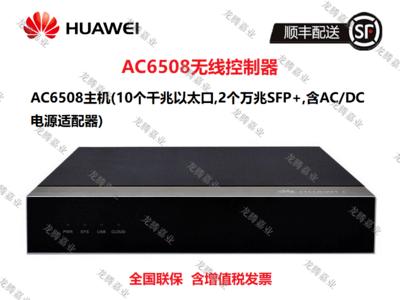 华为(HUAWEI)AC6508 新品 企业级 AC无线控制器 通过License升级可扩展管理256个无线AP