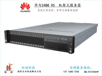 【官方授权 品质保障】可加装配置按需订制优惠热线:010-53328316华为 FusionServer 2488 V5(Xeon Gold 5115*2/128GB)