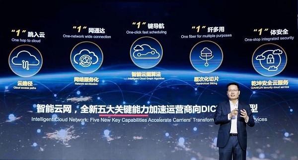 华为发布智能云网解决方案新能力