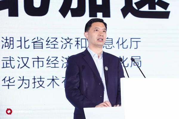懂行中国行2021·华为湖北数字峰会成功举办
