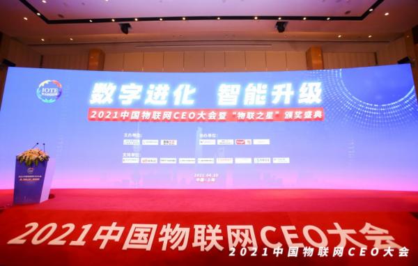 四相科技获双项大奖,出席国际工业物联网应用高峰论坛