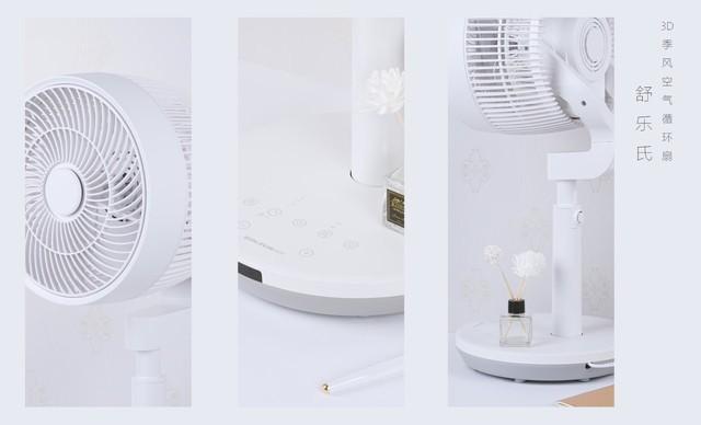 年轻人的空气循环扇,舒乐氏3D季风空气循环扇体验!