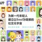 "Soul App迈出上市步伐""社交元宇宙""掀新浪潮"
